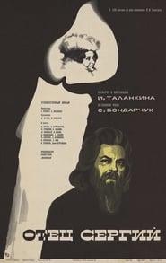 Отец Сергий (1978)