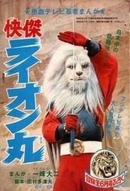 快傑ライオン丸 1970