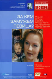 За кем замужем певица? 1988