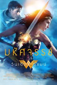 Wonder Woman (2017) วันเดอร์วูแมน
