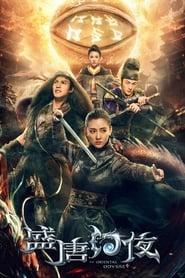 Poster An Oriental Odyssey 2018