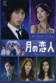 Poster Moon Lovers 2016