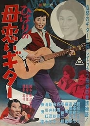 Hibari the Traveling Performer (1962)