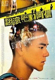 Jump Ashin! (2011)
