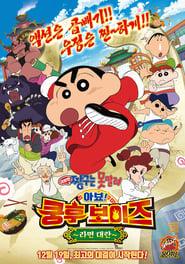 Poster Crayon Shin-chan: Burst Serving! Kung Fu Boys ~Ramen Rebellion~ 2018