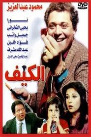 الكيف (1985)