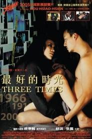 Три часи