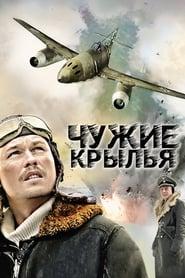 Chuzhie krylya 2011
