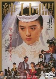 The Gentlemen's Alliance (1986)