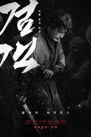 Swordsman (2020)