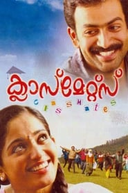Classmates (2006) Malayalam DVDRip 400MB & 700MB | GDRive