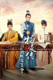 Royal Highness poster