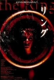 The Ring – Krąg (1998) Online Cały Film CDA cały film online cda zalukaj