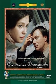 Фантазии Фарятьева 1979