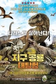 Dinotasia Dinosaur Chronicle 2018