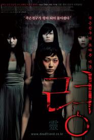 령 (2004)