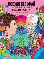 Поезия без край (2016)