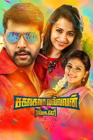 Sakalakala Vallavan (2015) 1080P 720P 420P Full Movie Download