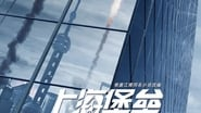 Shanghai Fortress en streaming
