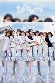 Morning Musume.'19 DVD Magazine Vol.116