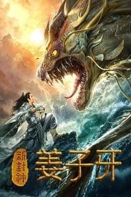 New God Jiang Ziya