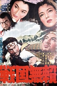 Sword for Hire 1952