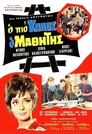 Ο πιο Καλός ο μαθητής (1968)