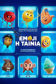 The Emoji Movie / Emoji: Η Ταινία