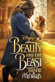 ดูหนัง Beauty and the Beast (2017) โฉมงามกับเจ้าชายอสูร