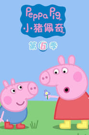 Peppa Pig Season 6 Episode 32