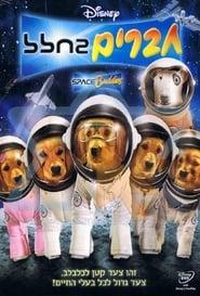 חברים בחלל / Space Buddies לצפייה ישירה