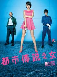 I Love Tokyo Legend - Kawaii Detective - - Season 2 poster