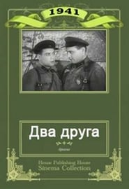 Два друга 1941