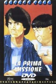 La prima missione 1985