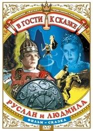 Руслан и Людмила (1938)