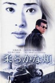 A Tender Place (2001) Online Cały Film Zalukaj Cda