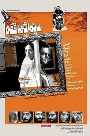 Cinema Shahre Gheseh