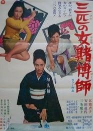 三匹の女賭博師 1967