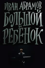Ivan Abramov: Adult Child (2021)