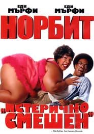 Норбит / Norbit (2007)