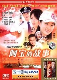 阿宝的故事 2006