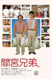 The Mamiya Brothers (2006) Zalukaj Online Cały Film Lektor PL CDA