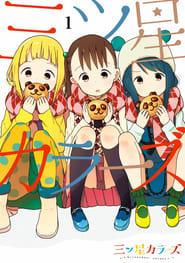 Mitsuboshi Colors: Season 1