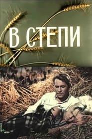 В степи 1951
