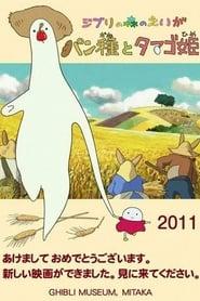 Poster Mr. Dough and the Egg Princess 2010