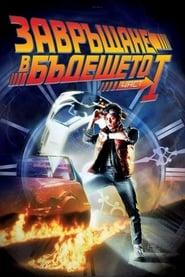 Завръщане в бъдещето / Back to the Future (1985)