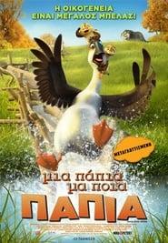 Duck Duck Goose – Μια Πάπια Μα Ποια Πάπια (2018)