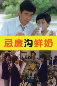 Cream Soda & Milk (1981)