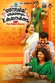 Daivame Kaithozham K. Kumarakanam (2018) Malayalam Full Movie Watch Online