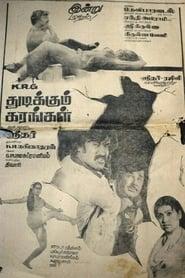 Thudikkum Karangal (1983)